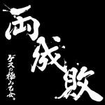 ゲスの極み乙女。、1月13日に新アルバム「両成敗」発売