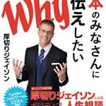 厚切りジェイソン、日本の企業風土に疑問 「10年くらい時間をロスしている」