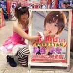 【画像】AV女優・紗倉まなさんがパチンコ屋で初イベント 大盛り上がり