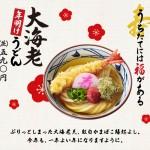 【画像】丸亀製麺の新メニューwwwwww