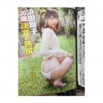 """【画像】浜田翔子、""""熟尻""""を大胆露出、キュートな顔立ちとのギャップが刺激的"""