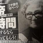 メリー喜多川副社長「I女史と4人のメンバーは絶対に芸能界で仕事をさせない!」
