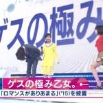 【画像】ゲス乙女・川谷絵音、Mステで90度頭深々と下げる…ベッキーと不倫疑惑報道後TV初登場