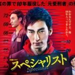 SMAP草なぎ剛主演の新ドラマ「スペシャリスト」の初回視聴率wwwww