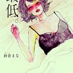 AV女優・紗倉まな、小説「最低。」を出版