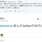 さまぁ~ず三村、「Twitterやめたほうがいい」と言われ激おこ