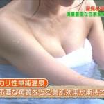 【画像】さとう珠緒の大胆入浴シーンに「くっそエロい」と歓喜の声