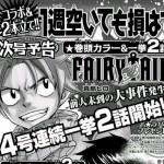 【悲報】真島ヒロ先生、金庫の原稿を編集に奪われる