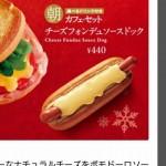 【悲報】ドトール、とんでもないホットドッグを作る