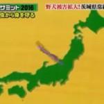 フジテレビ、「不適切な日本地図を引用」と謝罪 「日本地図の認識不足でした」