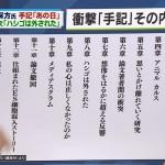 【悲報】小保方晴子、手記出版で一発逆転の荒稼ぎ