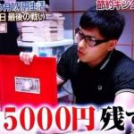 オードリー春日「一ヶ月一万円生活?」