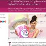 英紙ガーディアンがベッキー騒動を報道 「日本の芸能界にはびこる性差別」