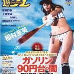 """【画像】""""神スイング""""で話題を席巻した稲村亜美が極寒の雪山で水着プレイボール!「本当に死ぬかと思いました」"""