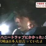 自民・宮崎謙介議員「ハニトラにひっかかった」 タレント宮沢磨由とのゲス不倫疑惑