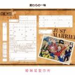 「ワンピース婚姻届」発売wwwwww
