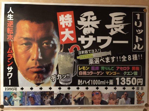居酒屋「特大清原番長サワー1350円」