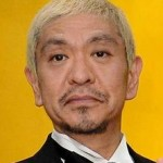 松本人志 宮崎議員の不倫問題に「鼻くそ食べてるようなもの」