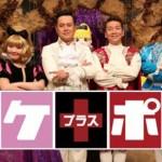 【フジテレビ】 「ペケポンプラス」2月23日に最終回…9年間の歴史に幕