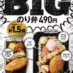 ほっともっとの新のり弁当(490円)wwwww
