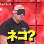 安田大サーカスのクロちゃんとかいうやつwwwww