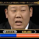 三中元克『めちゃイケ』卒業へ 再オーディションで「不合格」
