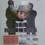 自衛隊の募集ポスターが「生首を受け渡しているようだ」と話題に