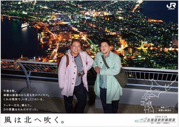 台湾人「ベア系ゲイカップルの旅行ポスターが駅に氾濫してる日本は、なんて開放的な国なんだ」