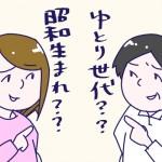 """平成生まれとは違うなと感じる""""昭和生まれの特徴""""ランキング"""