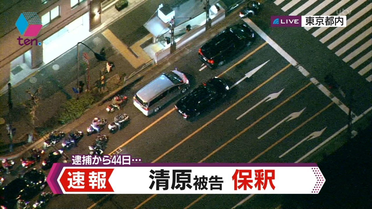 清原和博被告 保釈前にコメント発表「必ず更生することを決意」
