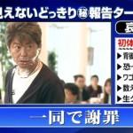 岡村隆史 マジギレ哀川翔と和解「釣りに行こう」