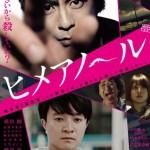 V6森田剛の鬼畜演技に関係者が途中退席…映画「ヒメアノ~ル」女性を暴行、一人で慰めるシーンも…