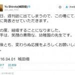 城田優「結婚することになりました」発言にネット大混乱