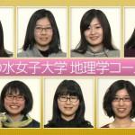 【画像】お茶の水女子大学の才色兼備なお嬢様たち