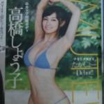 【画像】高崎聖子改め高橋しょう子、MUTEKIデビュー