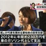民進党・山尾「スタンドで捨てられてた2万円レシート124枚を、秘書が拾って架空請求したと思う。私は悪くない」