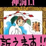 大川隆法「手塚治虫です…」手塚さんの長女「すごく傷ついた内容もでたらめだし」