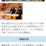 怒り新党の新3大〇〇調査会クビwww