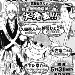 【悲報】 久保帯人先生、ジャンプ編集部からギャグ漫画家扱いされる
