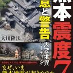 熊本地震、もう本になる