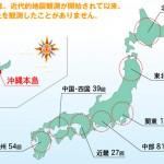 日本で一番安全な都道府県wwwww