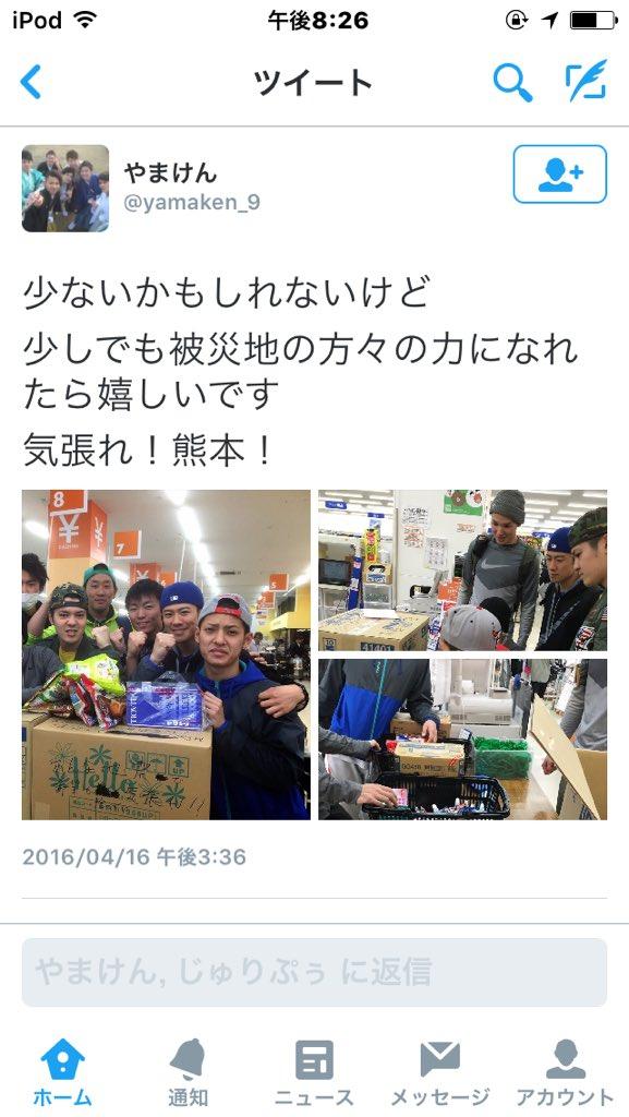 【熊本地震】Twitter民が優しすぎると話題にwwwwwww