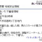 春日井市でチェックスカートがめくれ尻が丸見えになるという事案が発生