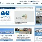 【熊本地震】テレビCM、また「ACだらけ」に 「5年前を思い出し、つらい」「やめてほしい」