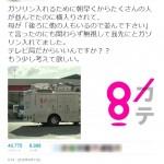【熊本地震】関西テレビが謝罪…ガソリンスタンドで被災者の列に割り込み給油