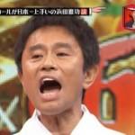 浜田「きんきゅーじしんそくほおおおおおおお!!!!!」ワイ「」ビクゥ