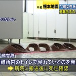 【画像】テレビ朝日が避難所の女子トイレを盗撮