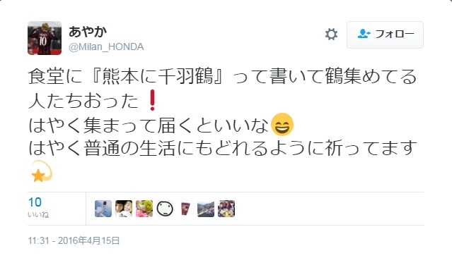 ツイカス「熊本に千羽鶴送ります!みんな協力してね!♡」