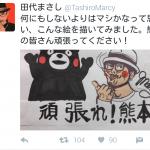 田代まさし「熊本の方のために絵を描きました。頑張ってください」