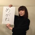 新田恵海さんの最新画像が到着 痩せてなぜか元気が無いご様子